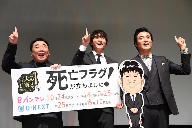 「死亡フラグが立ちました!」完成披露試写会の様子。左から塚地武雅、小関裕太、笠原秀幸。