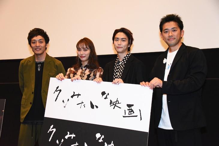 「クソみたいな映画」舞台挨拶の様子。左から村田秀亮、内田理央、稲葉友、芝聡。
