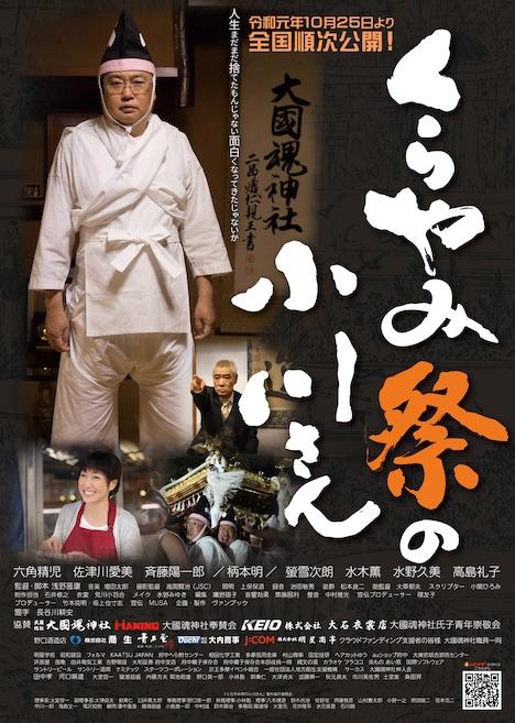 「くらやみ祭の小川さん」ポスタービジュアル