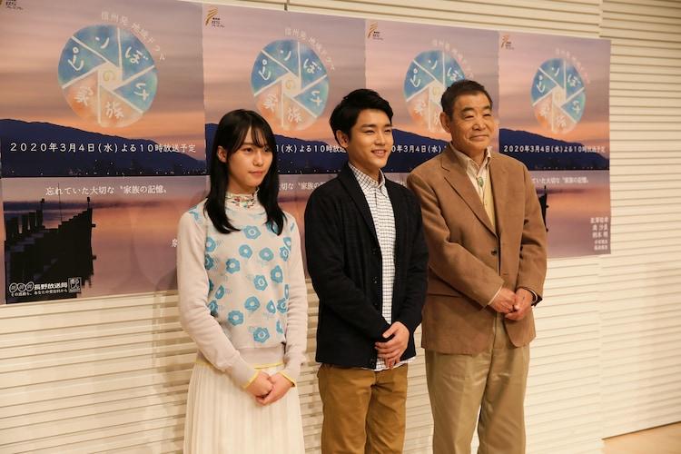 10月21日に長野・茅野市民館で行われた「ピンぼけの家族」ロケ取材会の様子。左から南沙良、泉澤祐希、柄本明。