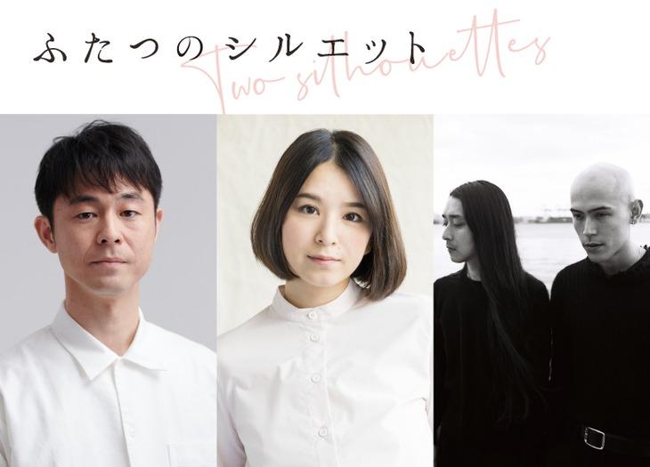 左から足立智充、佐藤蛍、jan and naomi。
