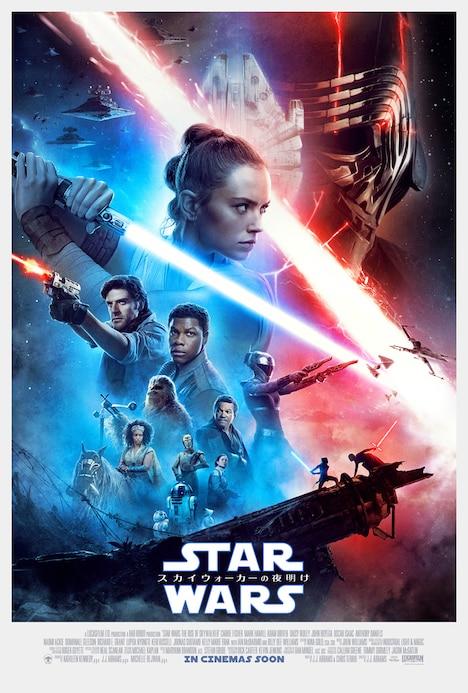 「スター・ウォーズ/スカイウォーカーの夜明け」ポスタービジュアル (c)2019 ILM and Lucasfilm Ltd. All Rights Reserved.