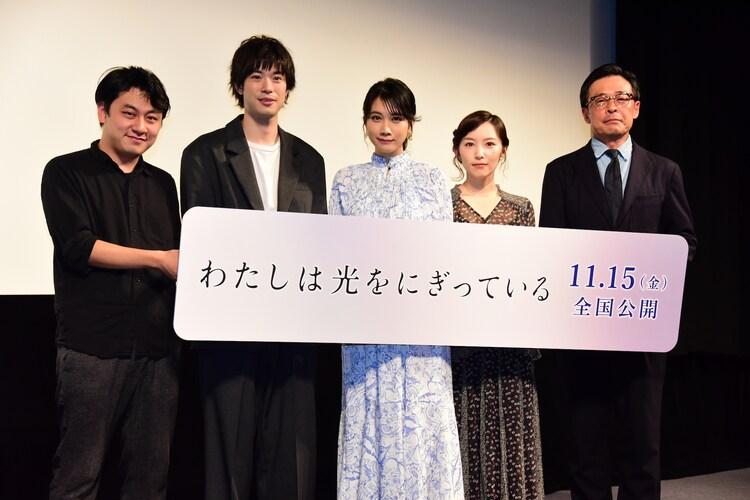 左から中川龍太郎、渡辺大知、松本穂香、徳永えり、光石研。