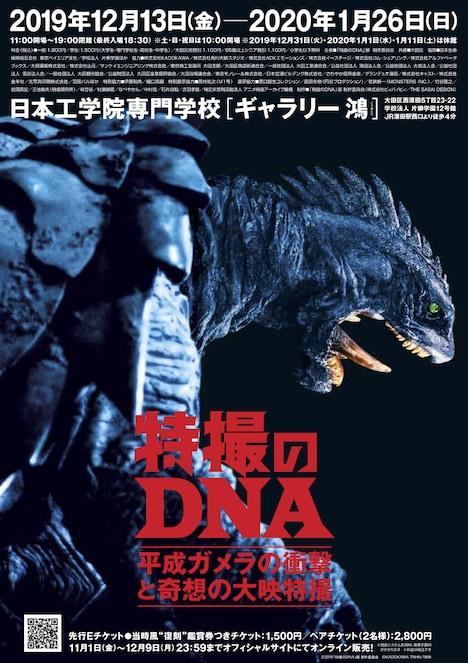 「特撮のDNA~平成ガメラの衝撃と奇想の大映特撮」チラシビジュアル