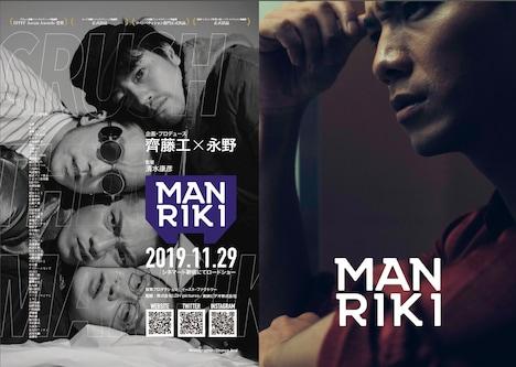 「MANRIKI」SWAYのビジュアル。