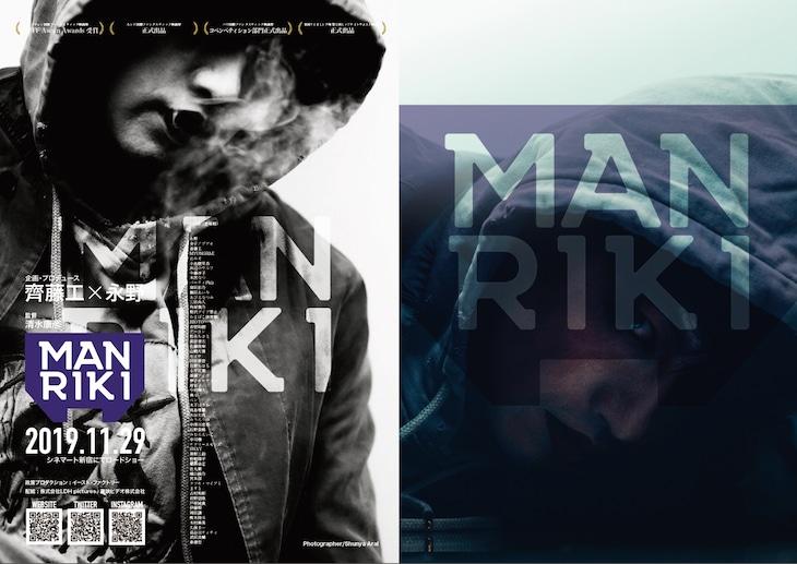 「MANRIKI」齊藤工のビジュアル。
