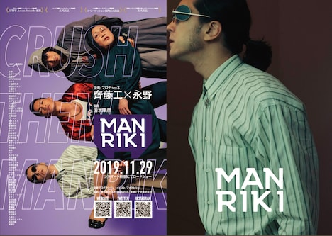 「MANRIKI」金子ノブアキのビジュアル。