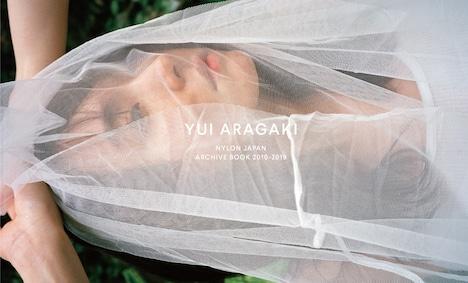 「YUI ARAGAKI NYLON JAPAN ARCHIVE BOOK 2010-2019」書影