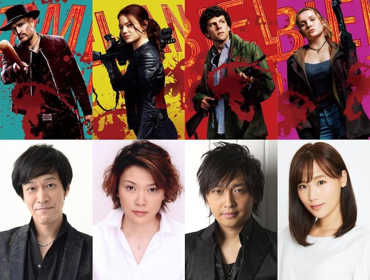 「ゾンビランド:ダブルタップ」日本語吹替キャスト一覧。下段左から小山力也、本田貴子、中村悠一、秋山ゆずき。
