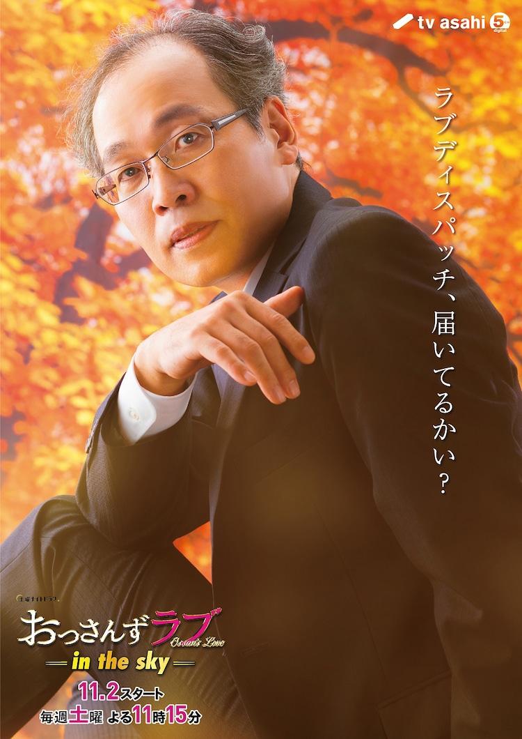 「おっさんずラブ-in the sky-」より、烏丸孫三郎のキャラクタービジュアル。