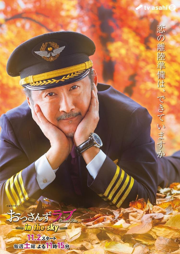 「おっさんずラブ-in the sky-」より、黒澤武蔵のキャラクタービジュアル。