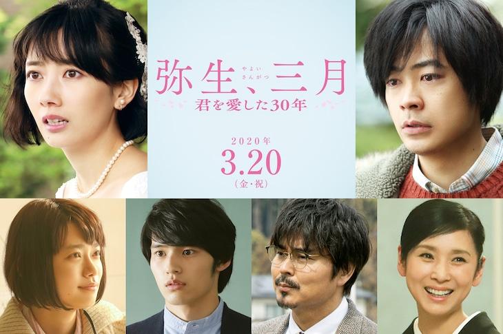 「弥生、三月-君を愛した30年-」出演者。左上から時計回りに波瑠、成田凌、黒木瞳、小澤征悦、岡田健史、杉咲花。