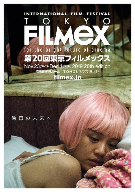 第20回東京フィルメックスのメインビジュアル。