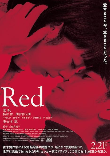 「Red」ポスタービジュアル