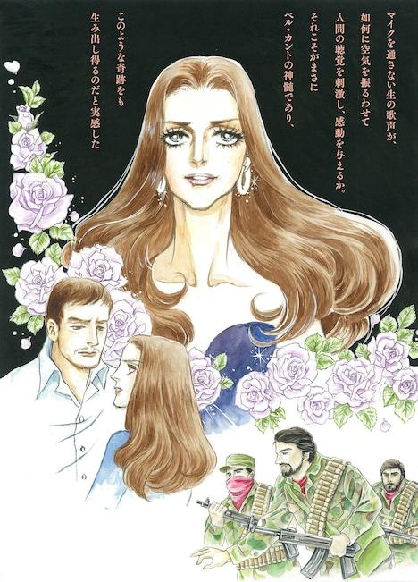池田理代子による描き下ろしイラスト。(c)池田理代子プロダクション