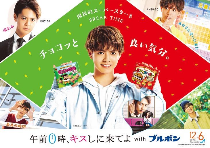 綾瀬楓が出演した「ブルボン」ポスター。