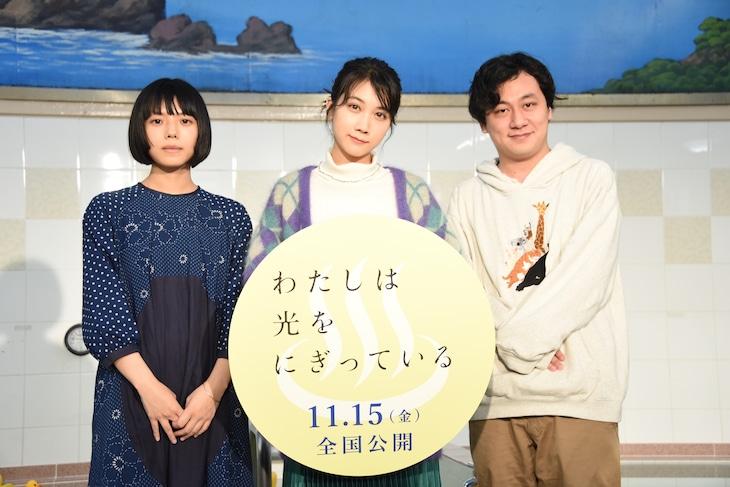 左からカネコアヤノ、松本穂香、中川龍太郎。