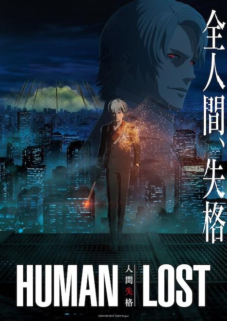 「HUMAN LOST 人間失格」キービジュアル