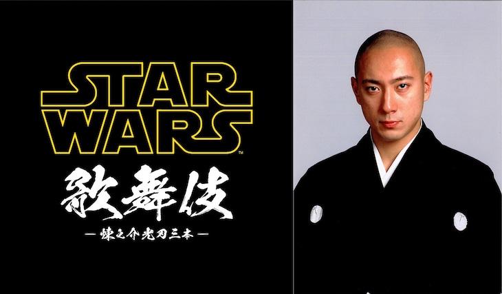 「スター・ウォーズ歌舞伎」ロゴと市川海老蔵。