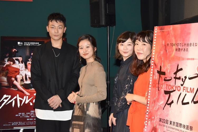 左から田中俊介、森田想、伊藤沙莉、山田佳奈。