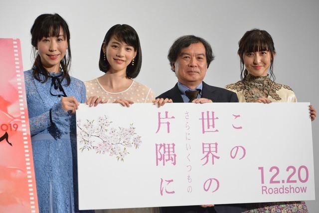 「この世界の(さらにいくつもの)片隅に」特別先行版ワールドプレミアの様子。左からコトリンゴ、のん、片渕須直、岩井七世。