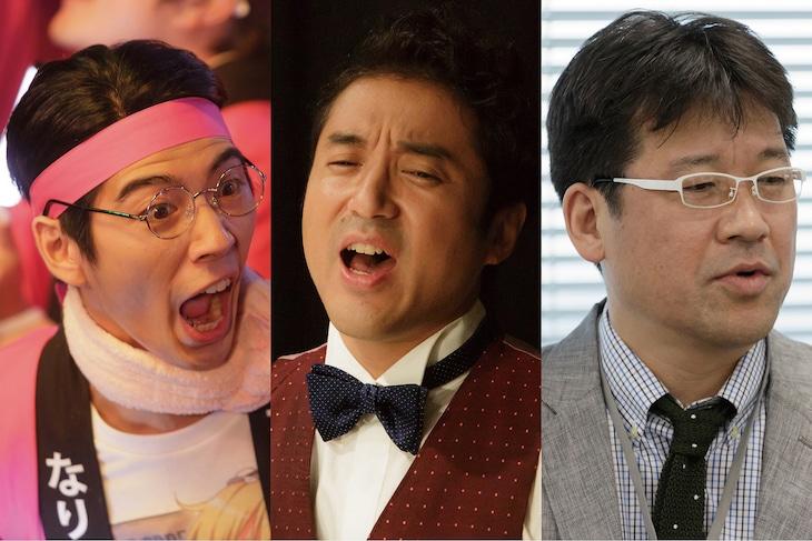 左から賀来賢人、ムロツヨシ、佐藤二朗。