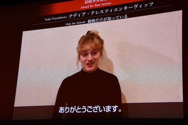 「動物だけが知っている」でコンペティション部門の最優秀女優賞を受賞したナディア・テレスツィエンキーヴィッツによるビデオメッセージ。