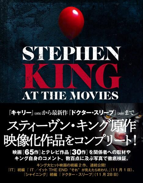 「スティーヴン・キング 映画&テレビ コンプリートガイド」表紙(帯付き)