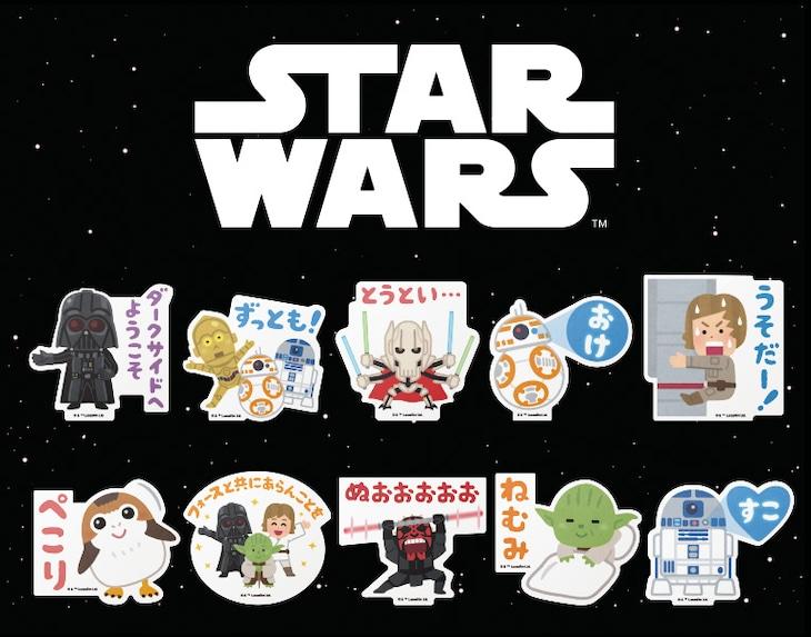 「スター・ウォーズ ダイカットステッカー illustration by みふねたかし」(全10種)