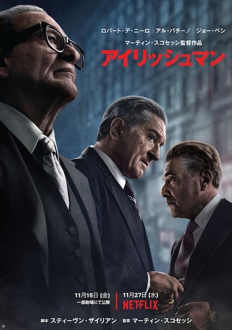 「アイリッシュマン」ポスタービジュアル (c)Netflix