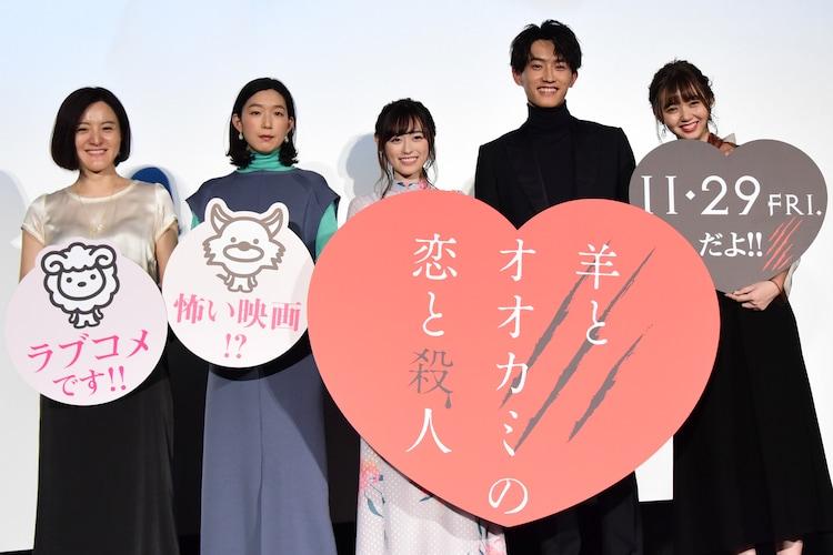 「羊とオオカミの恋と殺人」完成披露にて、左から朝倉加葉子、江口のりこ、福原遥、杉野遥亮、江野沢愛美。