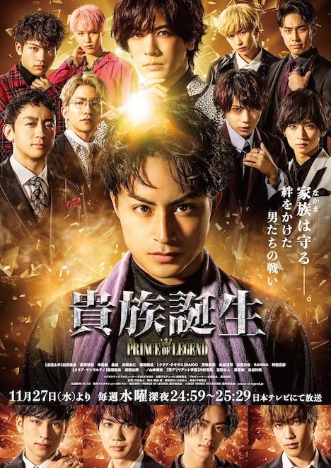 ドラマ「貴族誕生 -PRINCE OF LEGEND-」ビジュアル