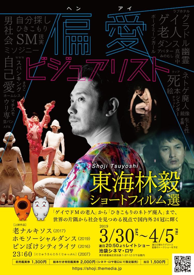 「偏愛ビジュアリスト/東海林毅ショートフィルム選」ビジュアル