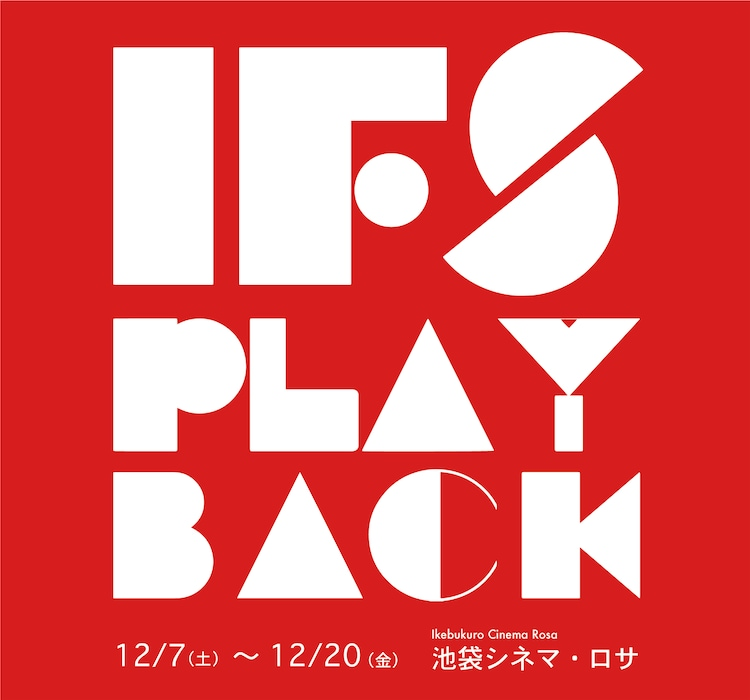 「IFS PLAYBACK」ロゴ