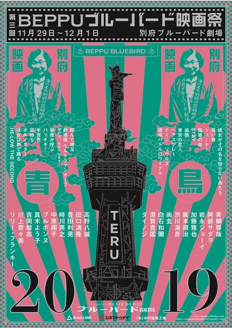 「第3回Beppuブルーバード映画祭」ポスタービジュアル