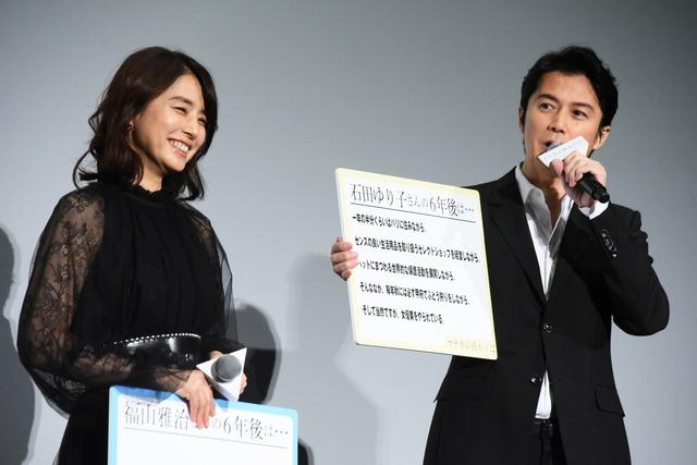 石田ゆり子(左)の詳細な6年後を説明する福山雅治(右)。
