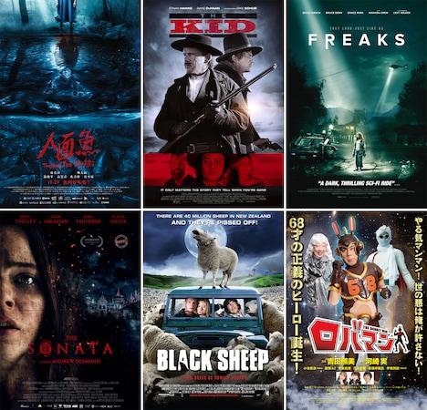 「未体験ゾーンの映画たち 2020」第1弾ラインナップのキービジュアル。