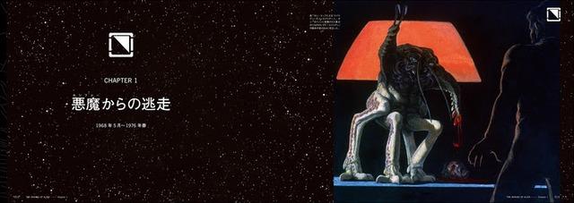 宇宙船ノストロモ号をデザインしたロン・コッブによる初期のコンセプトアート。