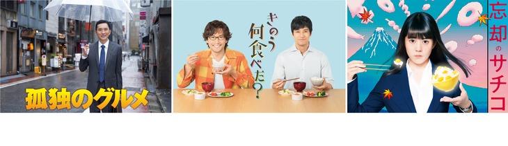 左から「孤独のグルメ」ビジュアル、「きのう何食べた?」ビジュアル、「忘却のサチコ」ビジュアル。