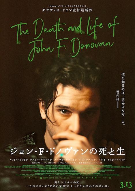 「ジョン・F・ドノヴァンの死と生」ポスタービジュアル (c)THE DEATH AND LIFE OF JOHN F. DONOVAN INC., UK DONOVAN LTD.