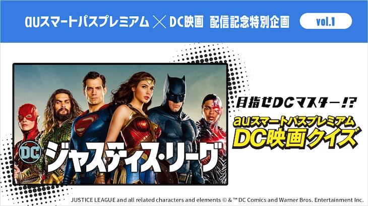 auスマートパスプレミアム「DC映画 クイズキャンペーン」ビジュアル