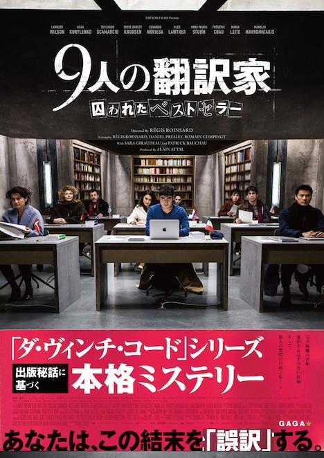 「9人の翻訳家 囚われたベストセラー」ポスタービジュアル