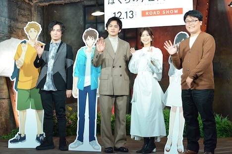 左から鈴木達央、北村匠海、芳根京子、村野佑太。