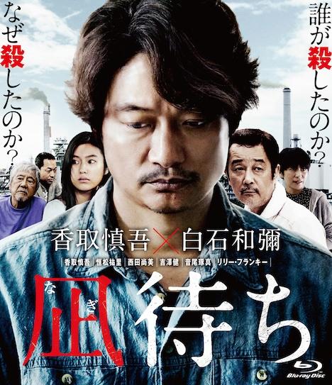 「凪待ち」Blu-ray通常版