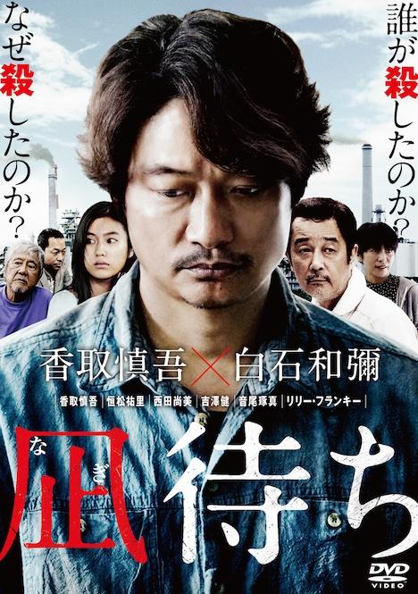 「凪待ち」Blu-ray通常版ジャケット (c)2018「凪待ち」FILM PARTNERS