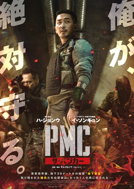 「PMC:ザ・バンカー」ポスタービジュアル (c)2018 CJ ENM CORPORATION, PERFECT STORM FILM ALL RIGHTS RESERVED