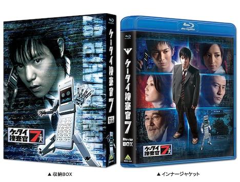 「ケータイ捜査官7」Blu-ray BOXの収納ボックス(左)とインナージャケット(右)。