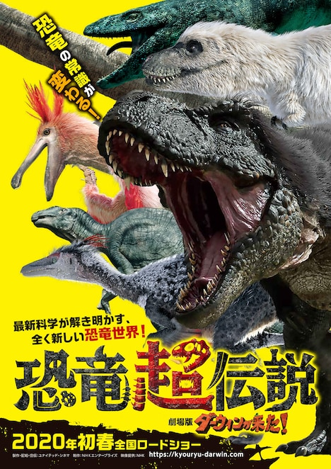 「恐竜超伝説 劇場版ダーウィンが来た!」チラシビジュアル
