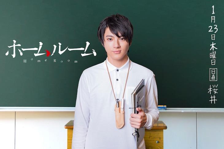 「ホームルーム」ビジュアル (c)「ホームルーム」製作委員会・MBS (c)千代/講談社
