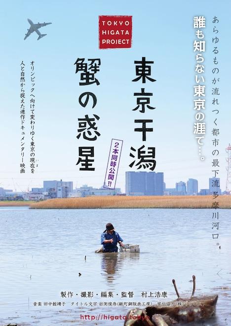 「東京干潟」「蟹の惑星」ポスタービジュアル (c)TOKYO HIGATA PROJECT